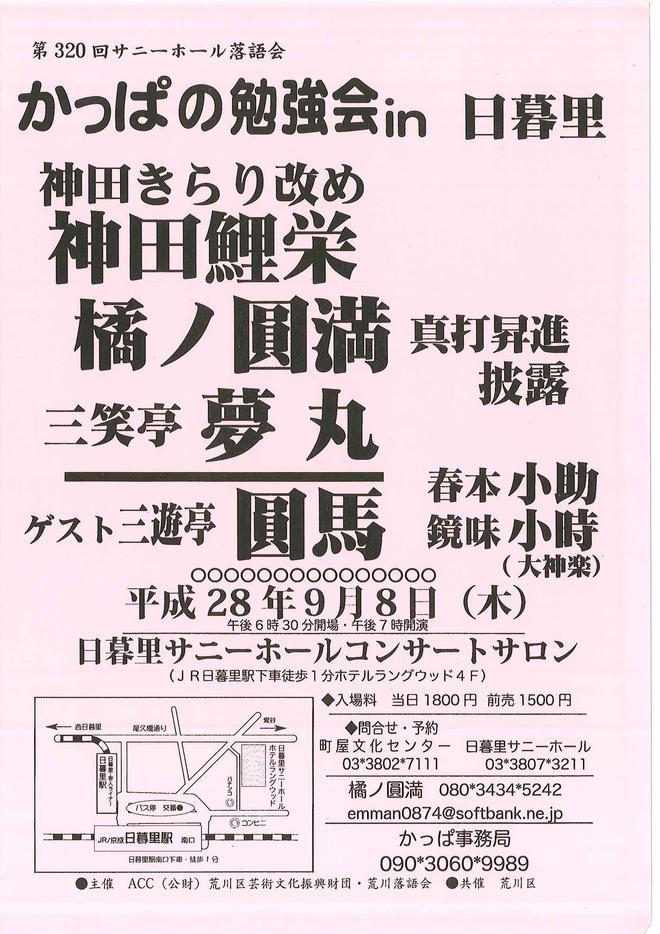280908 サニーホール落語会.jpg