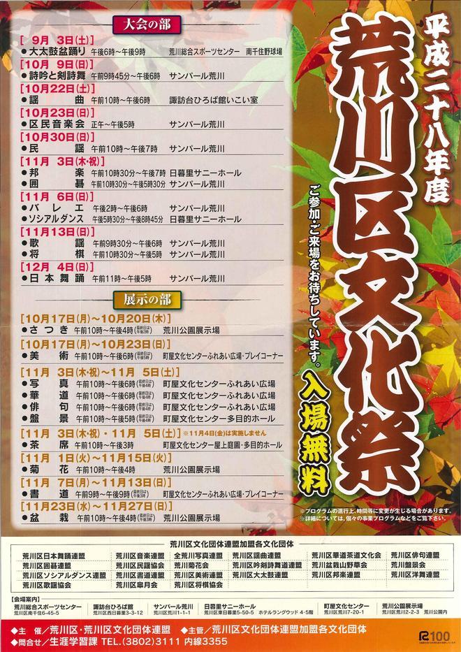 281000 荒川区文化祭.jpg