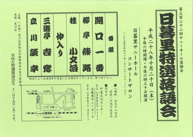 281020 サニーホール落語会.jpg
