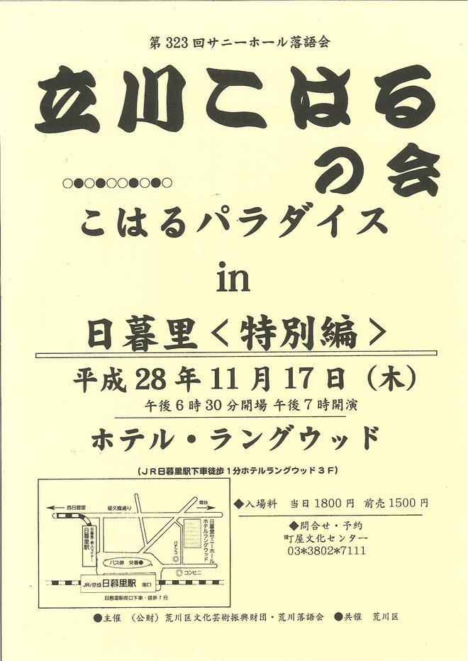 281117 サニーホール落語会.jpg