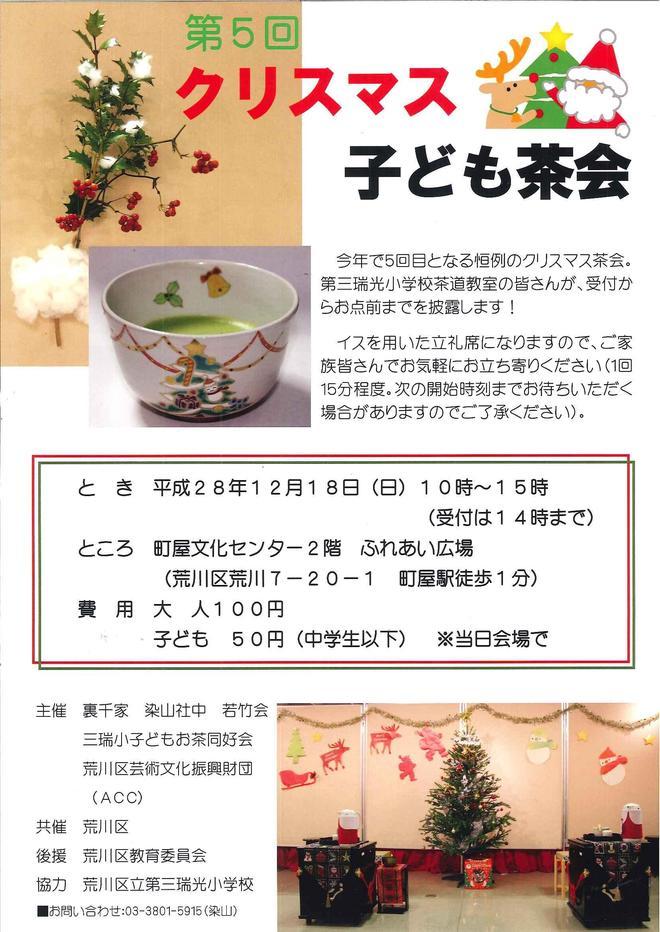 281218 クリスマス子ども茶会.jpg