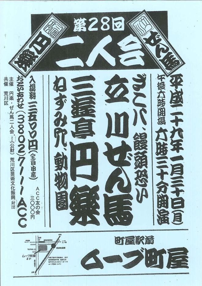290130 円楽ぜん馬二人会.jpg