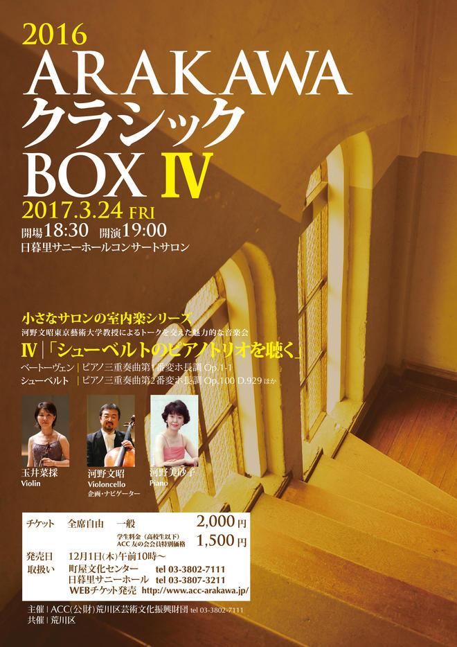 290324 クラシックBOX4表.jpg