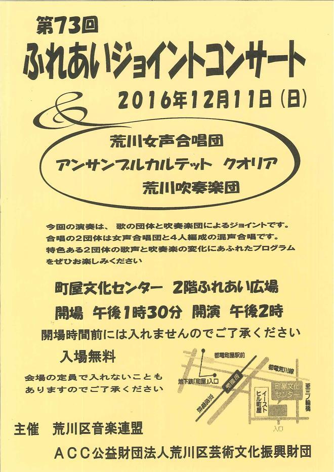 281218 ジョイントコンサート.jpg