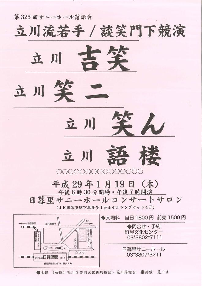 290119 サニーホール落語会.jpg