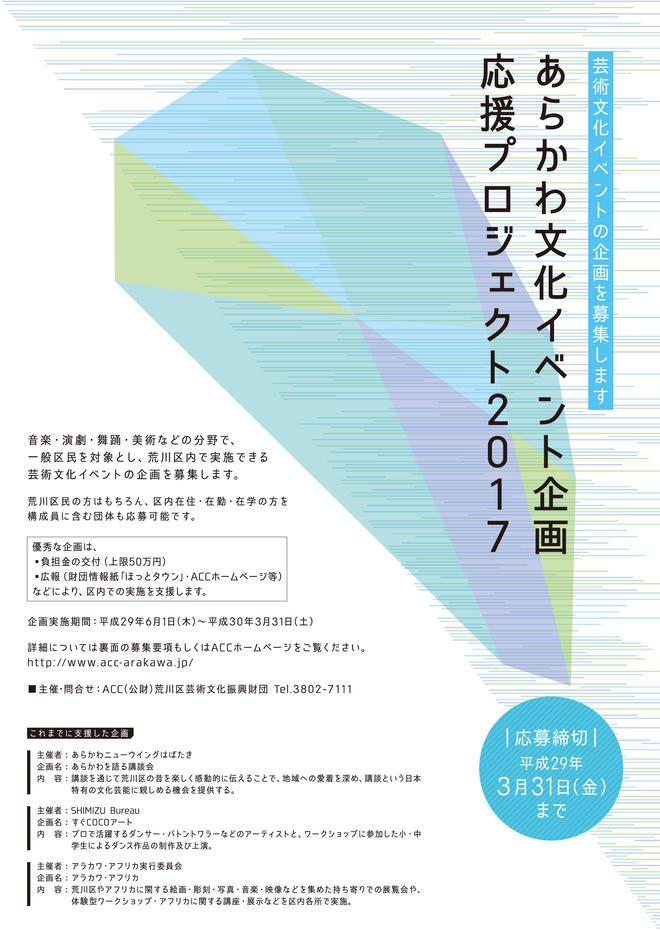 290331 企画公募_表.jpg
