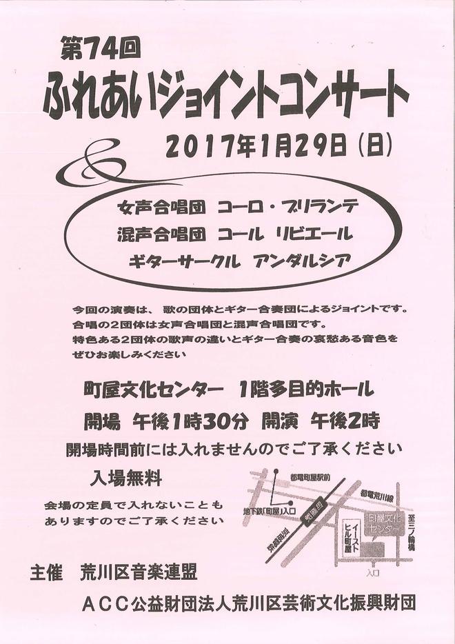 290129 ふれあいジョイントコンサート.jpg