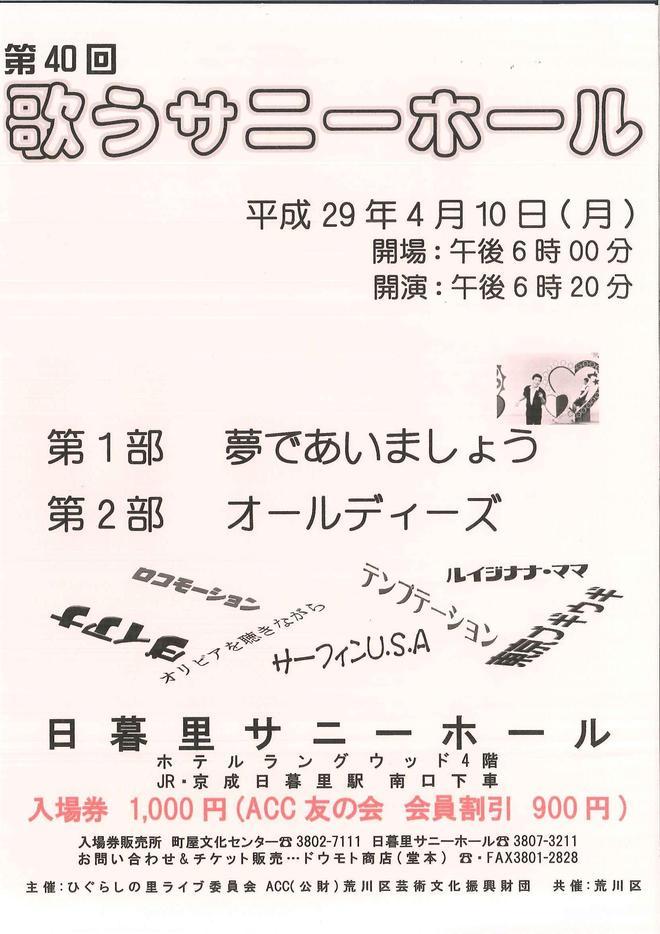 290410 歌うサニーホール.jpg