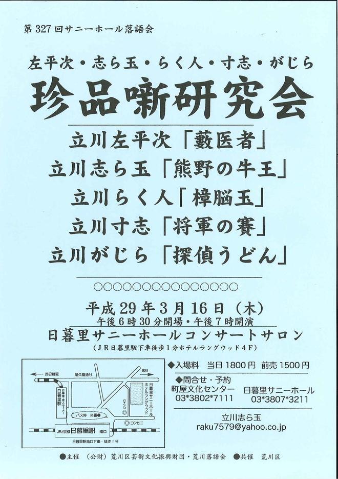 290316 サニーホール落語会.jpg