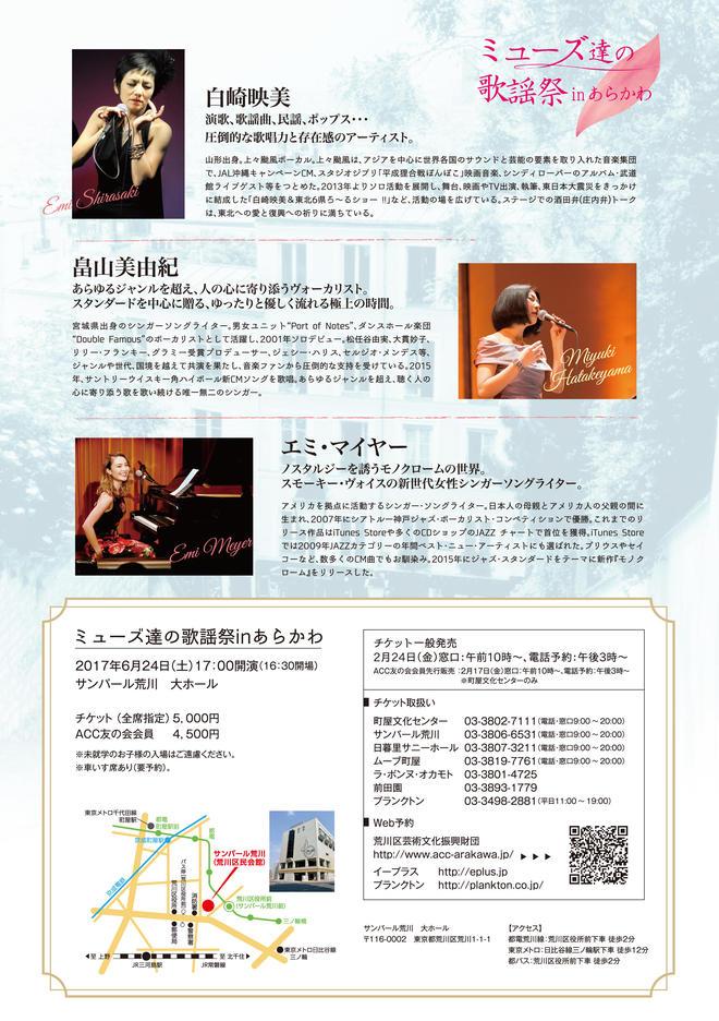290624 ミューズ達の歌謡祭_裏.jpg