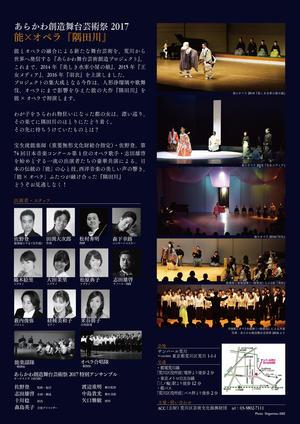 290320 能×オペラ_隅田川_裏.jpg