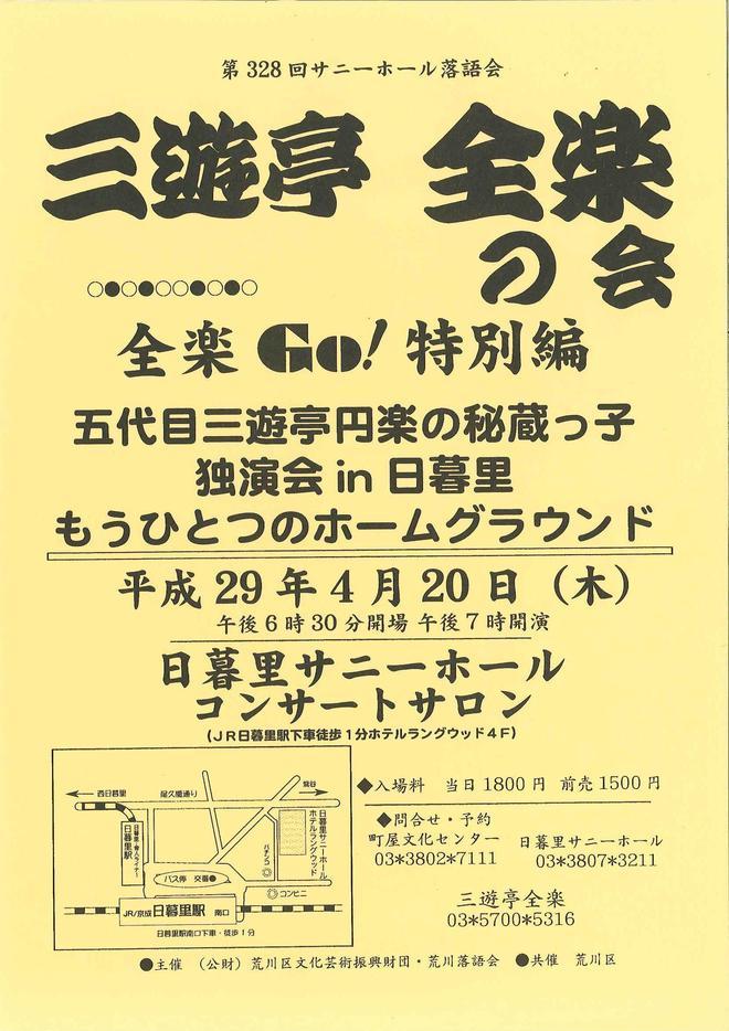 290420 サニーホール落語会.jpg