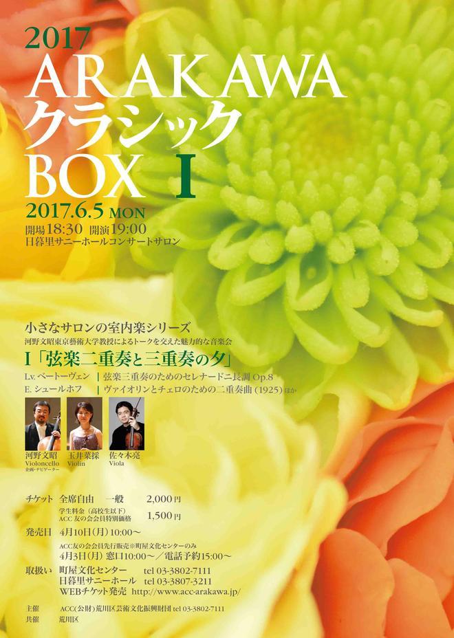 2017ARAKAWAクラシックBOXⅠ(表).jpg