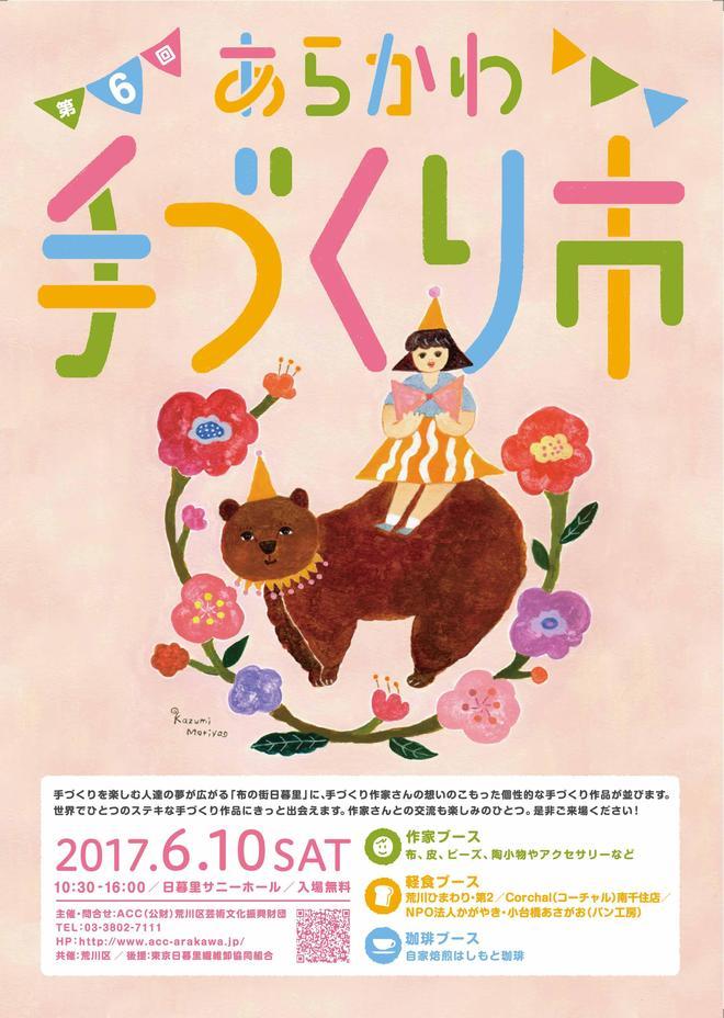 tezukuri2017_omote_0417nyuko.jpg