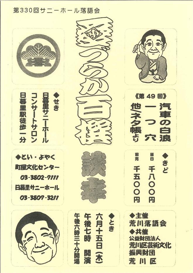 6月15日落語チラシ.jpg