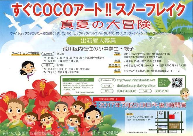 すぐcoco夏 (1).jpg