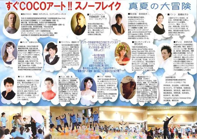 すぐcoco夏 (2).jpg