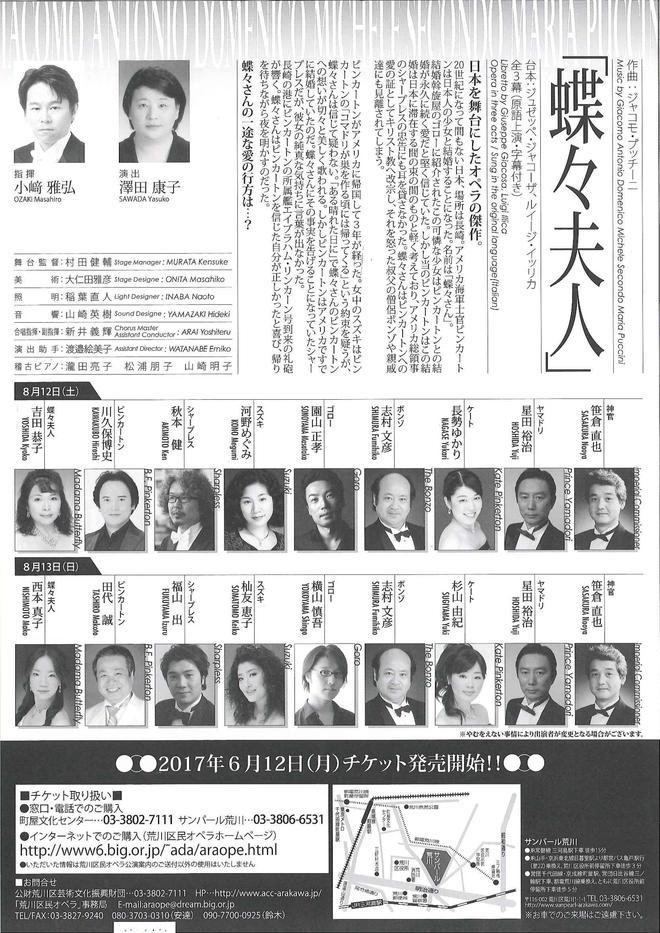 荒川区民オペラ チラシ裏面.jpg