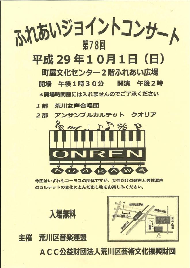 ジョイントコンサート.jpg
