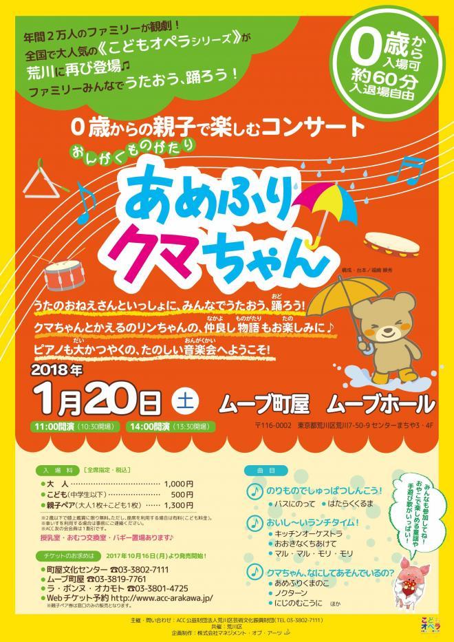 確定あめふりクマちゃん画像(低画質版).jpg