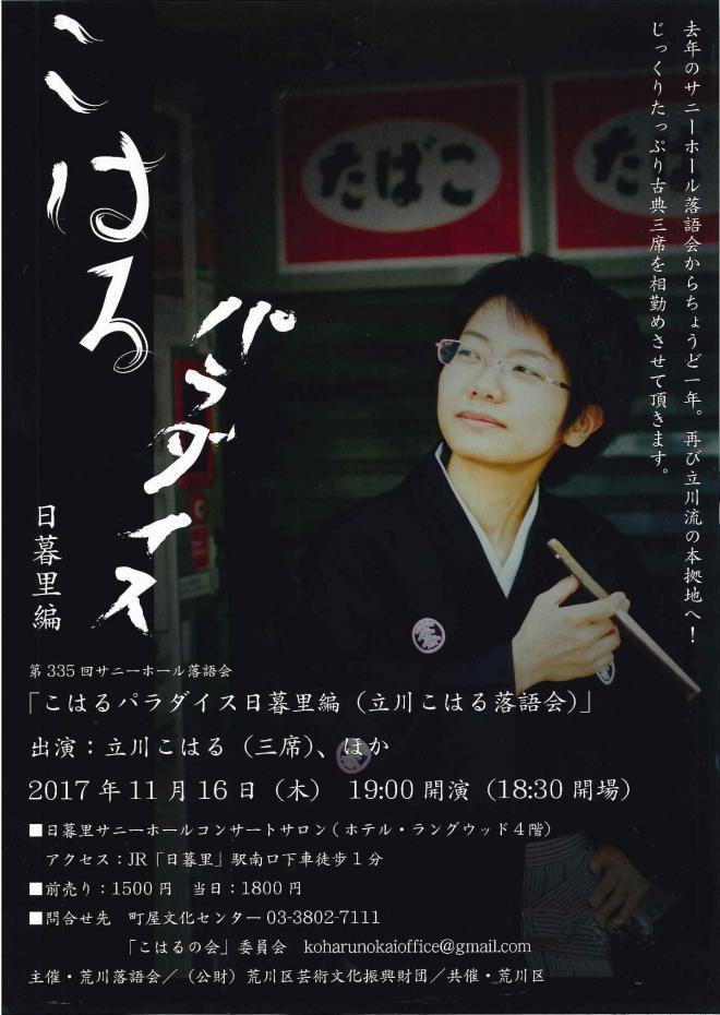 11月16日落語チラシ(出演者作製物).jpg