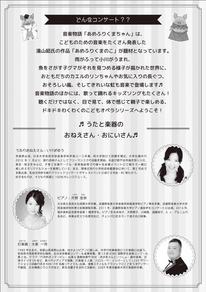 確定あめふりクマちゃん画像裏(低画質版).jpg