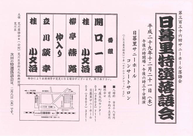 12月21日落語チラシ.jpg