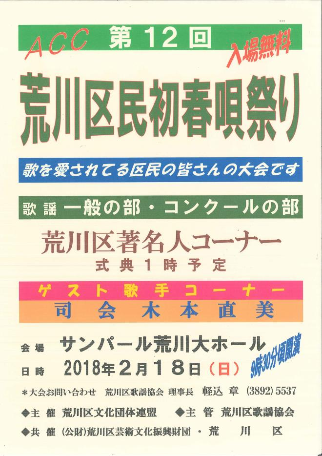 第12回初春唄祭り.jpg