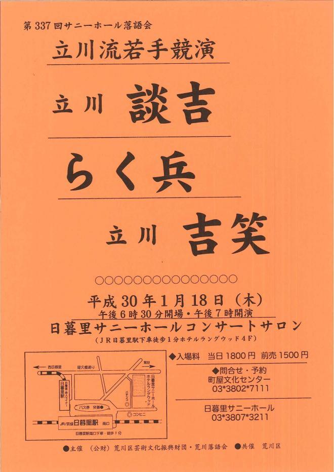 1月の落語チラシ.jpg