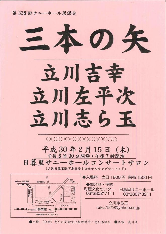 H30 2月15日落語チラシ.jpg