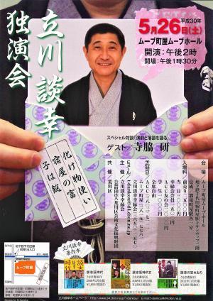 300526立川談幸独演.jpg