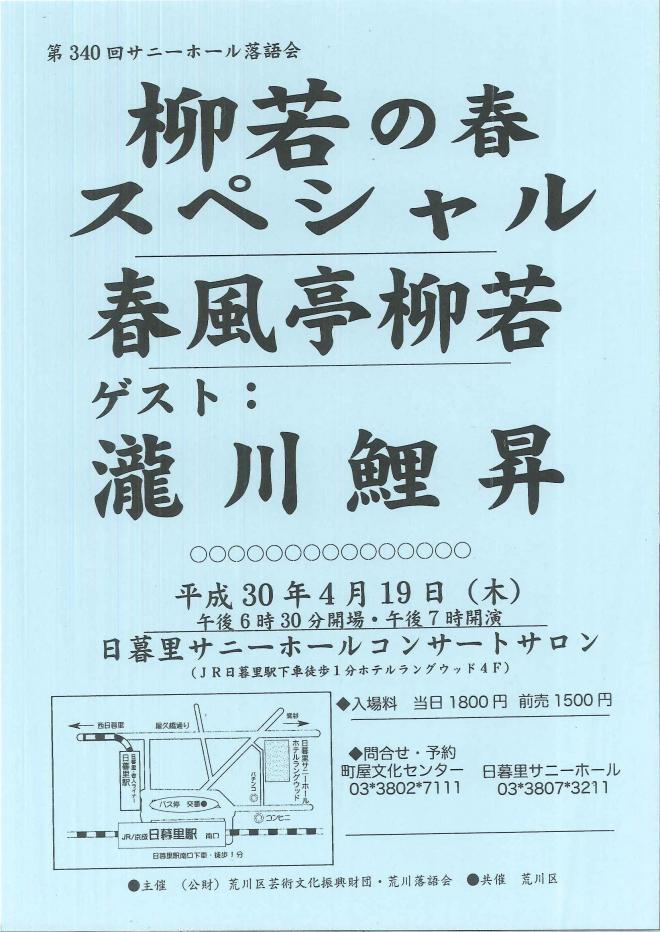 4月19日 第340回柳若の春スペシャル.jpg