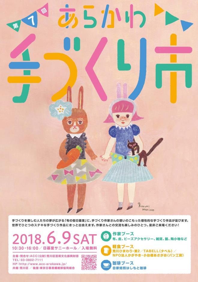 tezukuriichi2018_0317.jpg