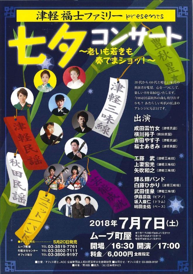 30福士ファミリーチラシ-001.jpg