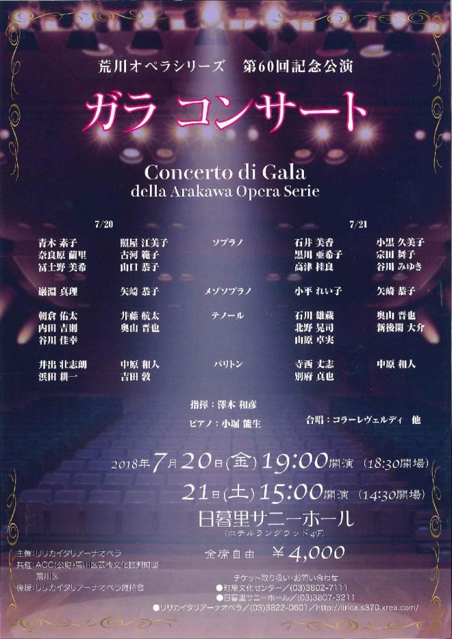 30荒川オペラ7月チラシ-001.jpg