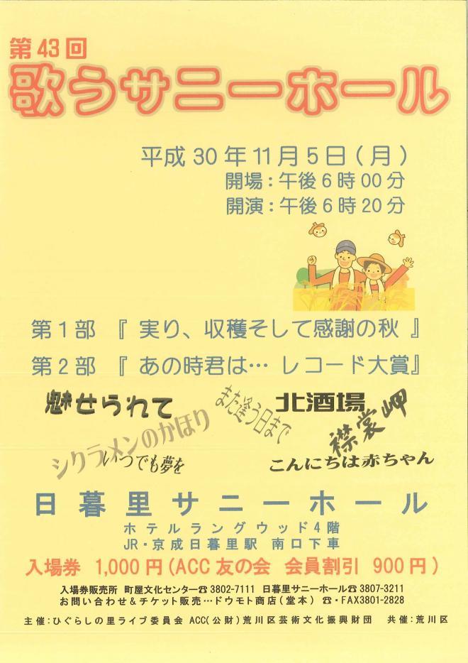 301105_43utausani-.jpg