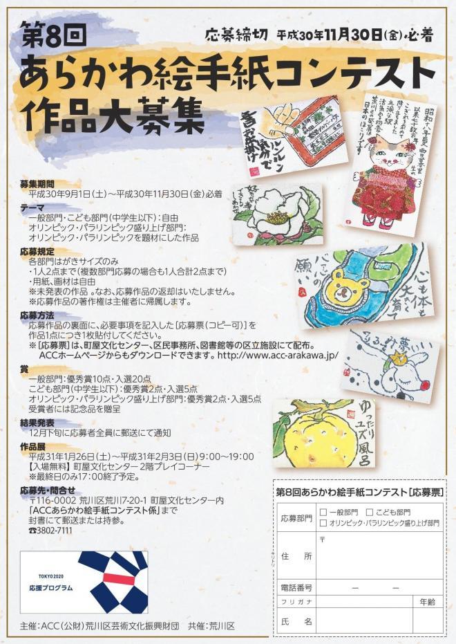 募集チラシ修正版【マーク修正】.jpg