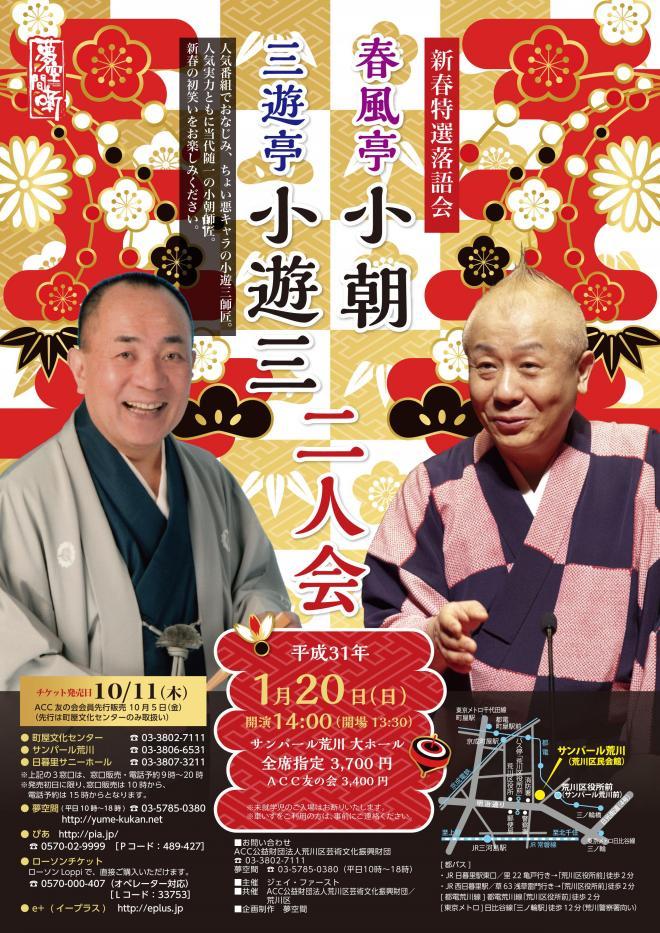 新春特選チラシ再校0903.jpg