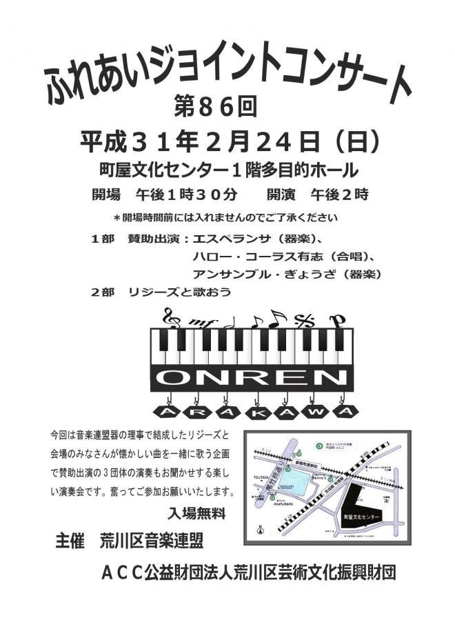 ふれあいジョイントコンサート86回-001.jpg