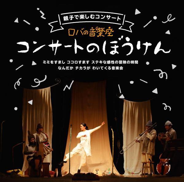roba_concertnobouken.jpgのサムネイル画像