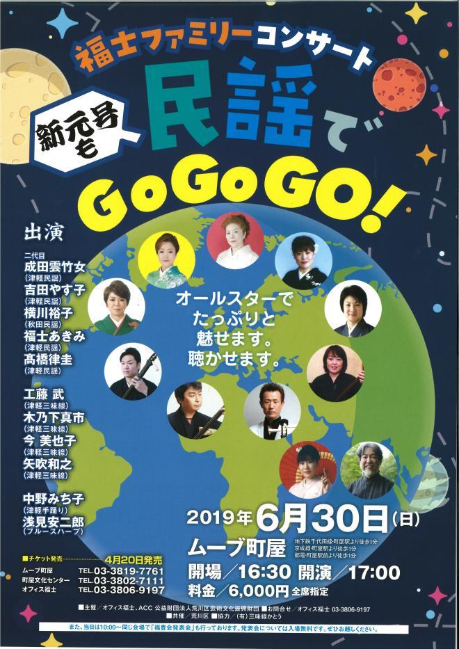 31福士ファミリーコンサート チラシ.jpg