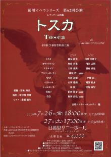 31.7荒川オペラ チラシ表.jpg