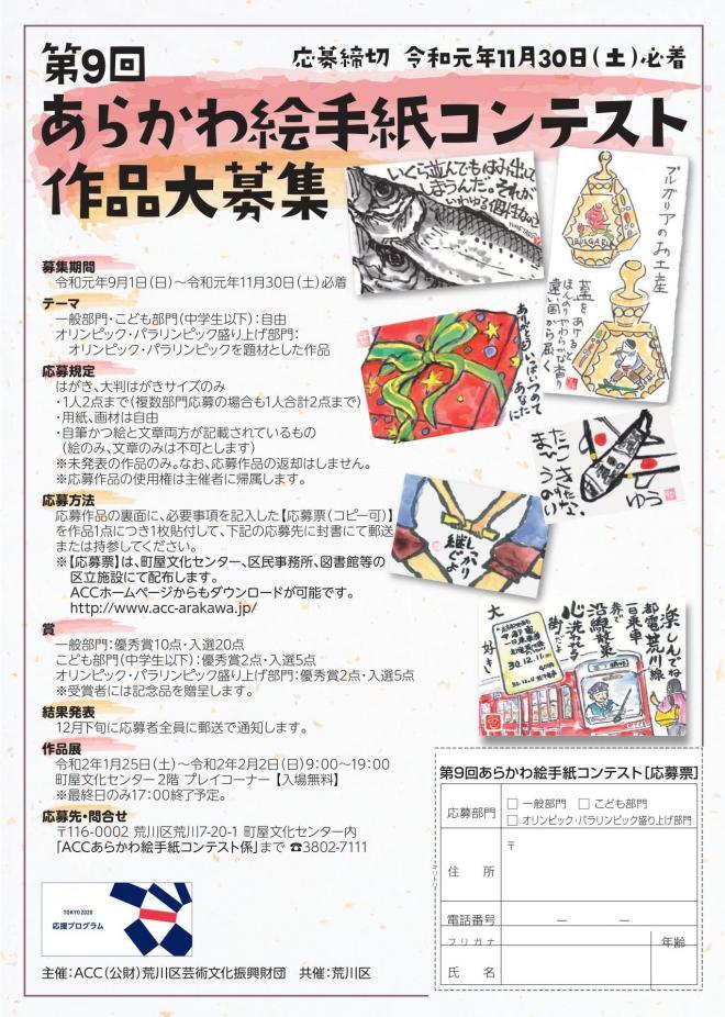 【第9回絵手紙応募票(コピー可)】圧縮.jpg