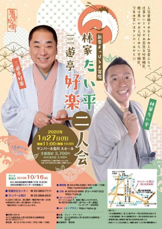 arakawa_200127_taihei_koura.jpg
