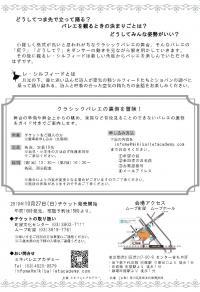 A4チラシ_縦_裏_妖精の世界へ_page-0001.jpg