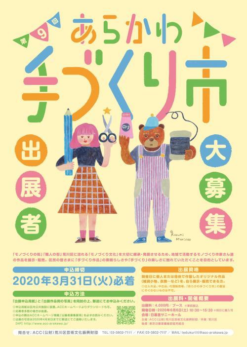 tedukuriichi_omote_200119nyuko.jpg