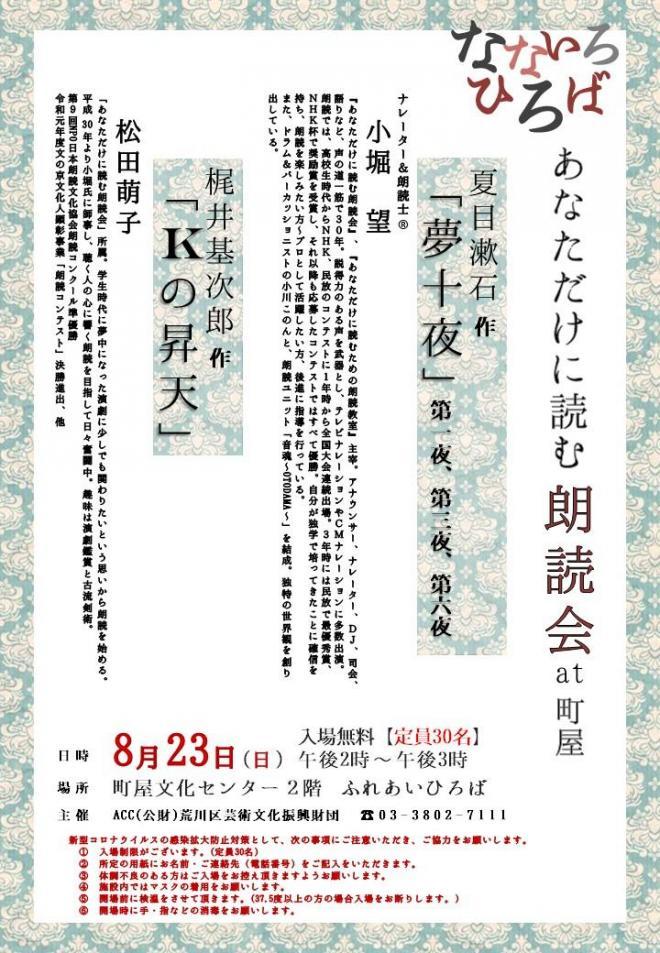 R2⑧朗読チラシ.jpg
