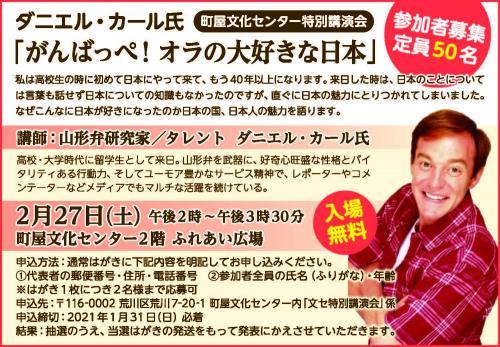 P4_ダニエルカール講演会.jpg