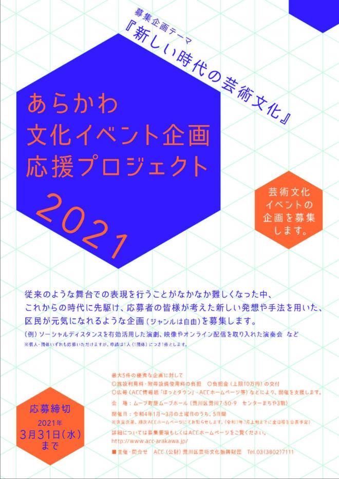 ★20201企画公募(トンボなし)_ページ_1.jpg