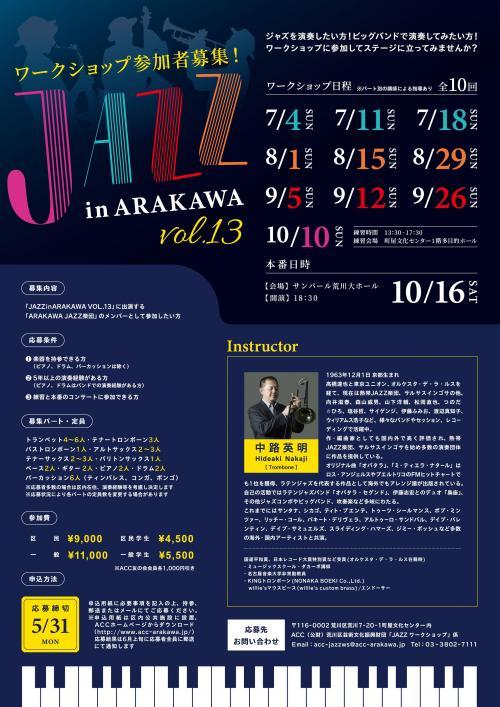 210301_JAZZinARAKAWA_A4_omote_ol.jpg